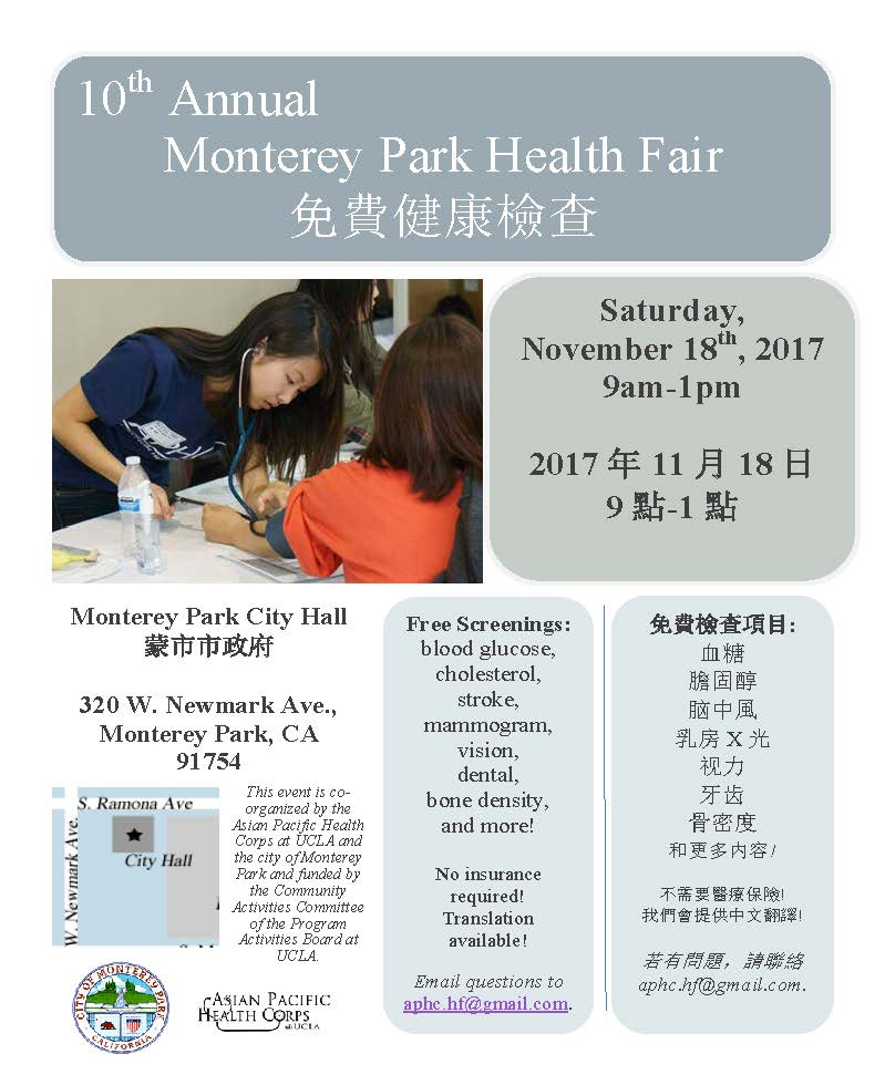 Asian Pacific Health Corps Health Fair 2017 flyer